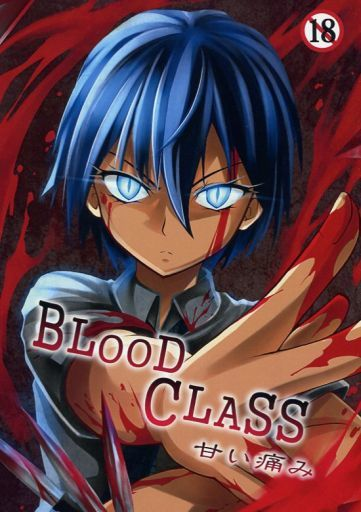 [Adult] Doujinshi - Novel - Anthology - Riddle Story of Devil / Azuma Tokaku (BLOOD CLASS 甘い痛み) / Monochrome