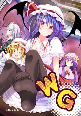 [Adult] Doujinshi - Touhou Project / Flandre & Patchouli & Remilia (WG) / うぉーたーどろっぷ(waterdrop)