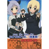 Doujinshi - Anthology - Compilation - Strike Witches / Erica & Sanya (over the blue sky にゅにゅっと。 (総集編) 総集編第4弾) / ぴこぴこ亭/うさぎあめ
