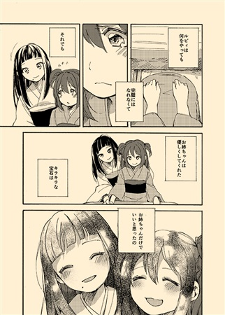 Doujinshi - Love Live! Sunshine!! / Kurosawa Dia & Kurosawa Ruby (JEWEL BOX) / 味噌煮込みうどん