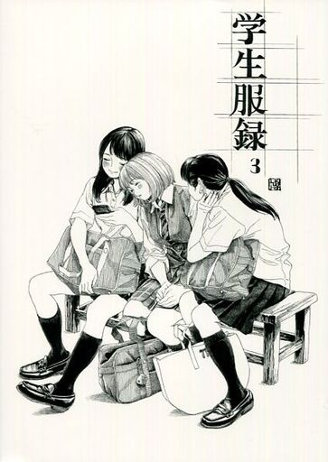 Doujinshi - Illustration book - 学生服録 3 / dismaless