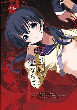 [Adult] Doujinshi - Corpse Party (恋が疑いの種ならば、) / Nanameno