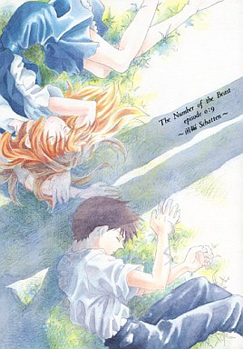 Doujinshi - Evangelion / Shinji & Asuka (The Number of the Beast episode0:9 -前編 Schatten-) / PEPPY ANGEL