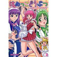 [Adult] Doujinshi - Tokyo Mew Mew (はめっこどうぶつ ふたなりみゅうみゅう) / Behind Moon