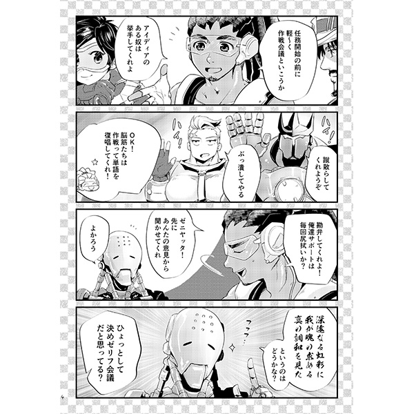 Doujinshi - Overwatch (thx! SUPPORTERS) / ペンギニア