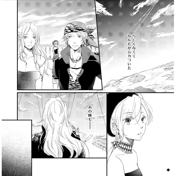 Doujinshi - Final Fantasy Series / Setzer Gabbiani x Relm Arrowny (Final Fantasy) (夢想的・False Deal) / 炯々 ALCOHOLIC