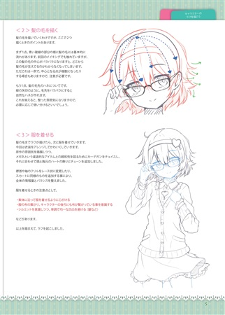 Doujinshi - Illustration book - Touhou Project (やってみよう!デジタルイラストメイキング) / ECLIPSE-Create