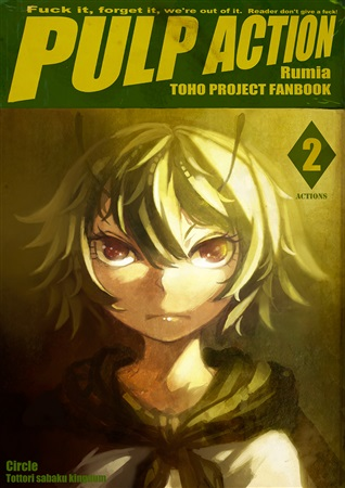 Doujinshi - Touhou Project / Chen & Wriggle & Rumia (PULP ACTION2) / 鳥取さばく帝国