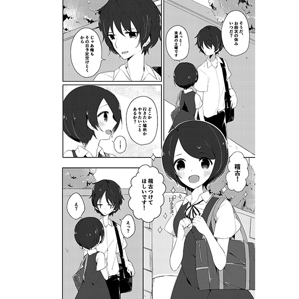 [Adult] Doujinshi - WORLD TRIGGER (烏丸せんぱいと×××) / lilac