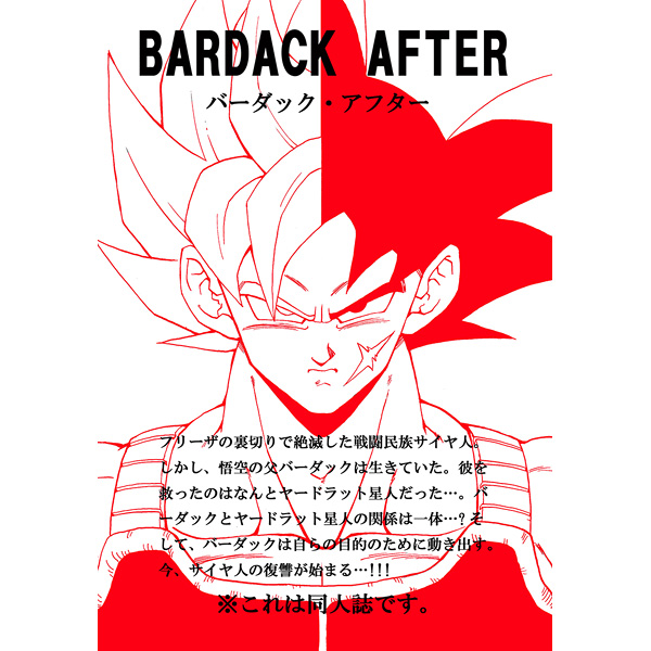 Doujinshi - Dragon Ball / Bardock (BARDACK AFTER2) / モンキーズ