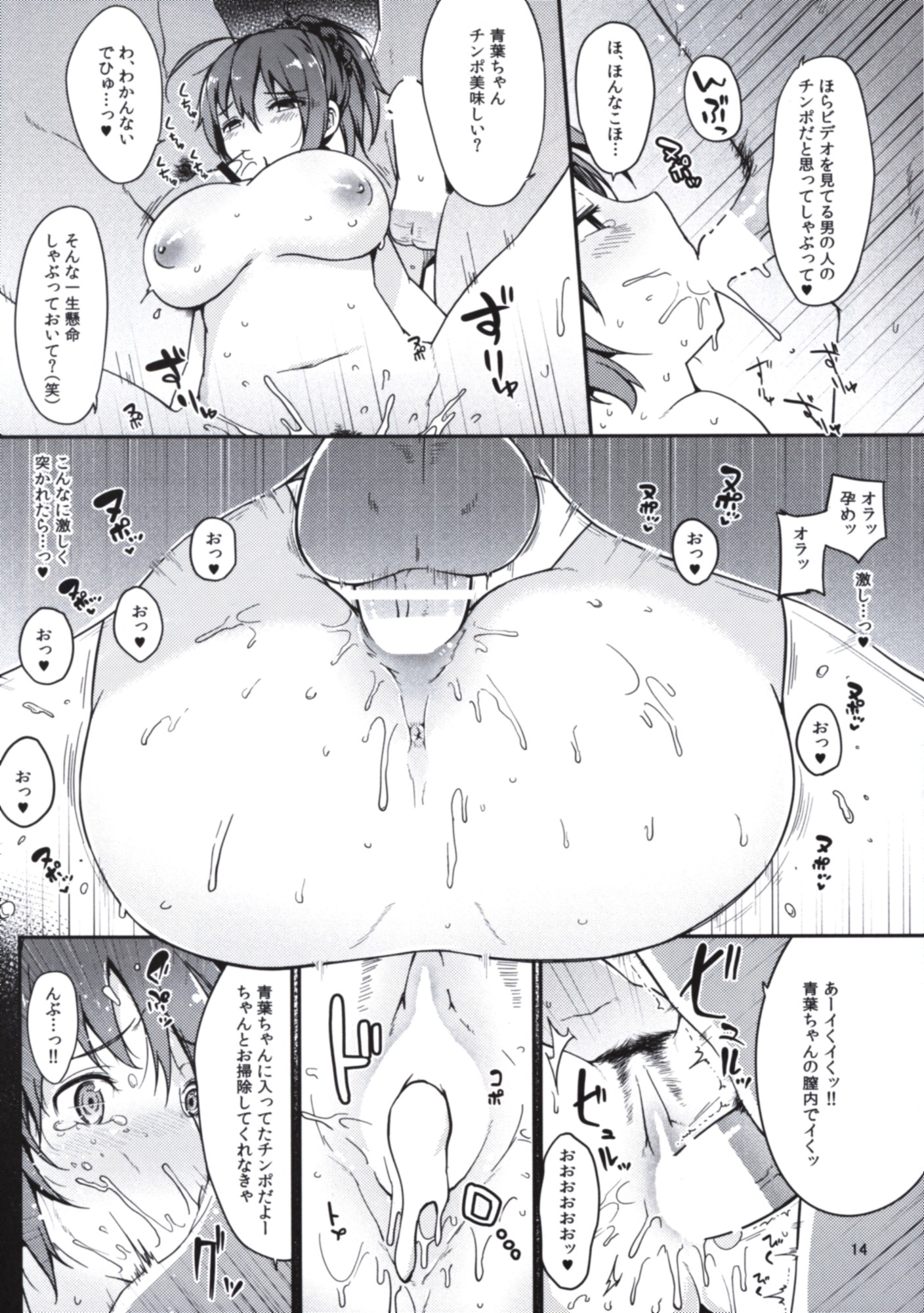 [Adult] Doujinshi - Kantai Collection (Pyrolagnia ecstasy) / 適齢期に食中毒