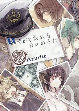 Doujinshi - Novel - Kantai Collection / All Characters (Kan Colle) (やがて忘れる日々のうた) / Azurite