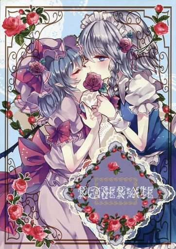 Doujinshi - Illustration book - Touhou Project / Remilia Scarlet (ROSERAIE ローズレ) / 銀の鳥かご
