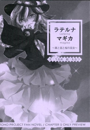 Doujinshi - Novel - Touhou Project (【準備号】ラテルナマギカ ~寅と鼠と桜の巫女~ Chapter 5 Only Preview) / room‐butterfly