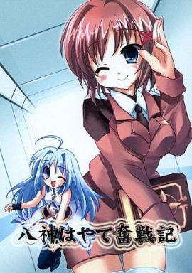 Doujinshi - Novel - Magical Girl Lyrical Nanoha / Yagami Hayate (八神はやて奮戦記) / 雪月香