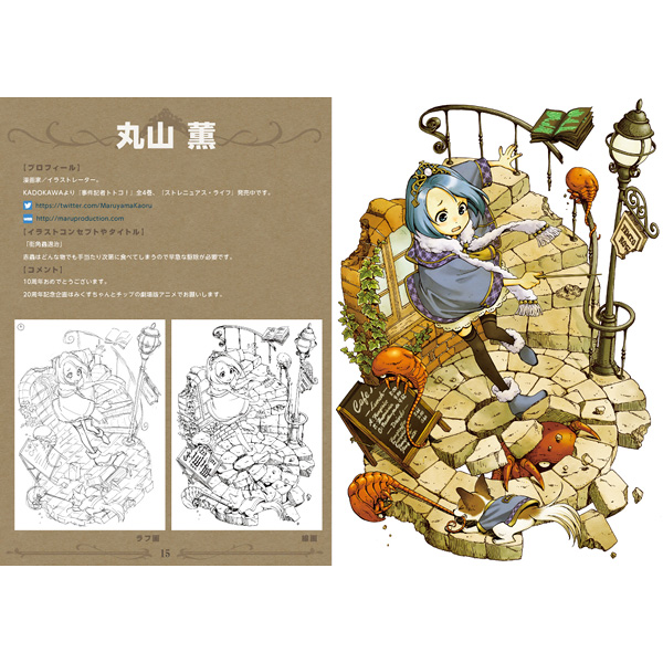 Doujinshi - Illustration book - nanomix art works -preview- / 鳴野みくす制作委員会