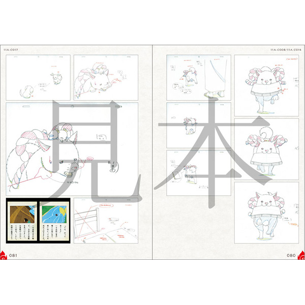 Doujinshi - Illustration book - Hoozuki no Reitetsu (TVアニメ 鬼灯の冷徹 原画・背景美術集 下) / WIT STUDIO