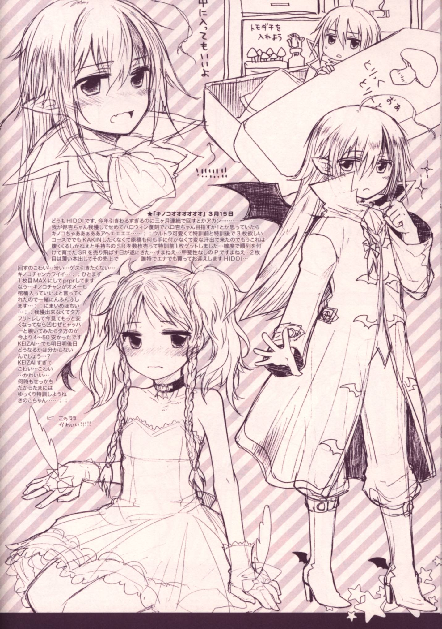 Doujinshi - IM@S: Cinderella Girls / All Characters (IM@S Series) (モバマスらくがき3) / 紫。RUIKO