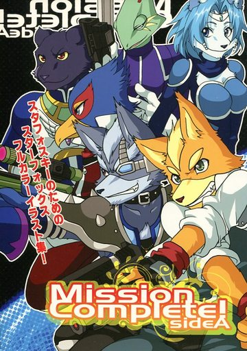 Doujinshi - Illustration book - Star Fox Series (Mission Complete! sideA) / HEMOMO