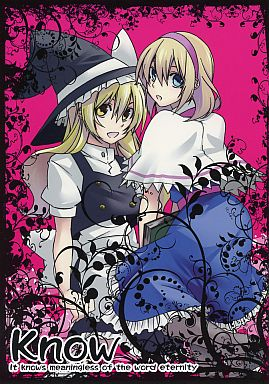 Doujinshi - Touhou Project / Marisa & Alice (Know it knows meaningless of the word eternity) / くろすたいぷ