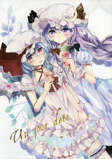 Doujinshi - Illustration book - Touhou Project / Patchouli & Remilia (un jour dete) / 銀の鳥かご