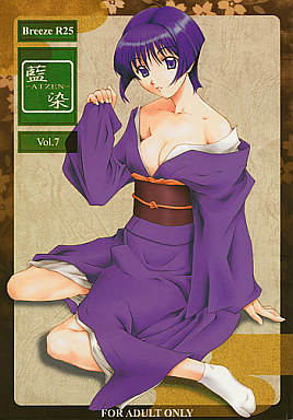 [Adult] Doujinshi - Ai Yori Aoshi (Breeze R25 Vol.7 藍染) / BREEZE