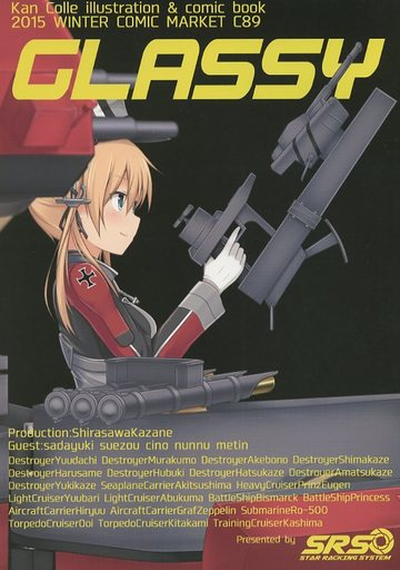 Doujinshi - Illustration book - Kantai Collection / Prinz Eugen (GLASSY) / Star Racking System