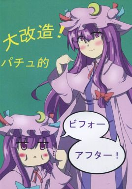 Doujinshi - Touhou Project / Patchouli Knowledge (大改造!パチュ的ビフォーアフター) / さくらば亭