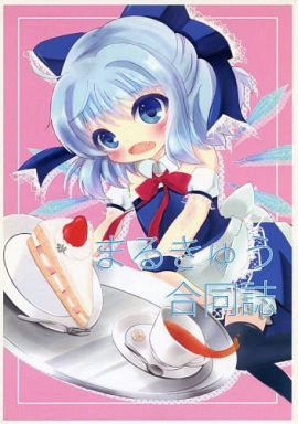 Doujinshi - Anthology - Touhou Project / Cirno (まるきゅう合同誌) / まるきゅうProject