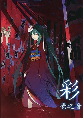 Doujinshi - Illustration book - VOCALOID / Hatsune Miku (彩 壱之音) / KuroNoYa-honpo