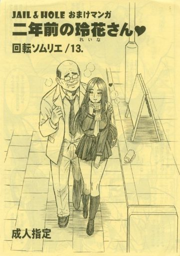 [Adult] Doujinshi - 【コピー誌】二年前の玲花さん / 回転ソムリエ (Kaiten Sommelier)