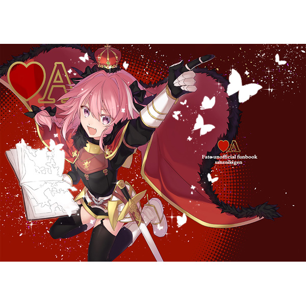 Doujinshi - Fate Series / Astolfo (ラブA) / 酸味期限