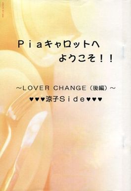 Doujinshi - Novel - Welcome to Pia Carrot (LOVER CHANGE 後編 涼子Side) / 北極圏Dポイント