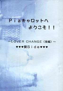 Doujinshi - Novel - Welcome to Pia Carrot (LOVER CHANGE 後編 葵Side) / 北極圏Dポイント