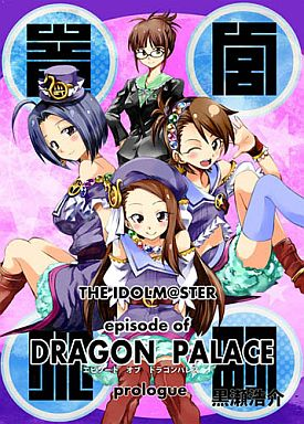 Doujinshi - IM@S Series (episode of DORAGON PALACE prologue) / OMOIDEHIROBA
