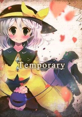 Doujinshi - Touhou Project (Temporary テンポラリー) / はづりん宅