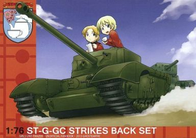 Doujinshi - GIRLS-und-PANZER / Orange Pekoe & Darjeeling (【コピー誌】ST-G-GC STRIKES BACK SET) / GHOST EMPIRE