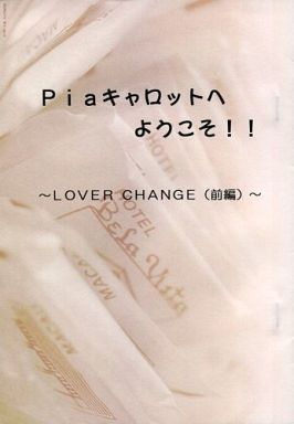 Doujinshi - Novel - Welcome to Pia Carrot (LOVER CHANGE 前編) / 北極圏Dポイント