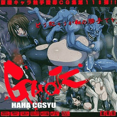 Doujin CG collection (CD soft) - GANTZ