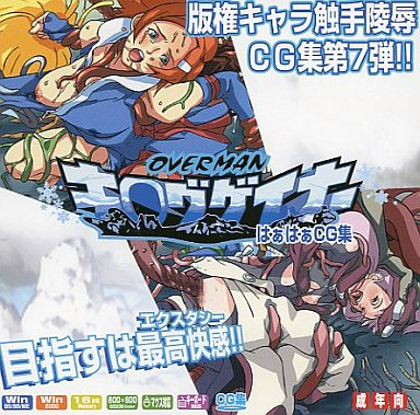 Doujin CG collection (CD soft) - Overman King Gainer