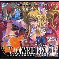 Doujin CG collection (CD soft) - Valkyrie Profile