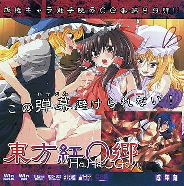 Doujin CG collection (CD soft) - Touhou Project