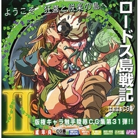 Doujin CG collection (CD soft) - Record of Lodoss War