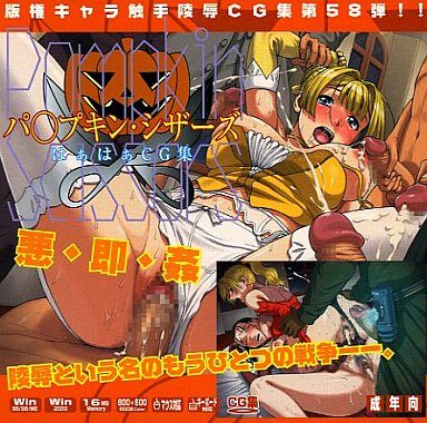 Doujin CG collection (CD soft) - Pumpkin Scissors