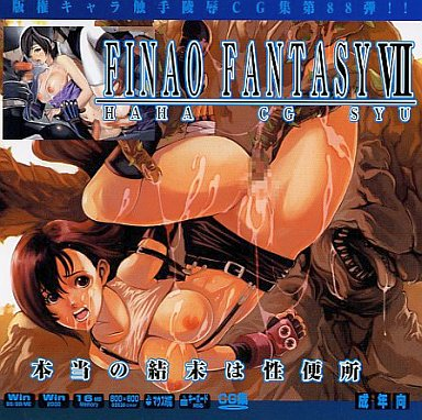 Doujin CG collection (CD soft) - Final Fantasy Series
