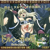 Doujin CG collection (CD soft) - The Tower of Druaga