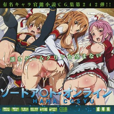 Doujin CG collection (CD soft) - Sword Art Online