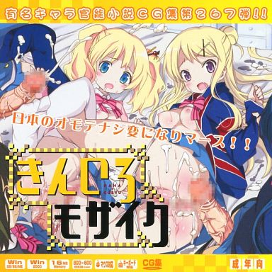 Doujin CG collection (CD soft) - Kiniro Mosaic