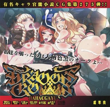 Doujin CG collection (CD soft) - Dragon's Crown