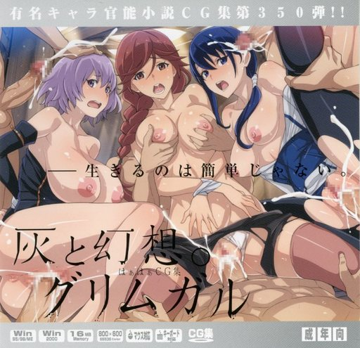 Doujin CG collection (CD soft) - Hai to Gensou no Grimgar